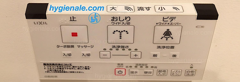 Les toilettes lavantes sont les wc japonais.