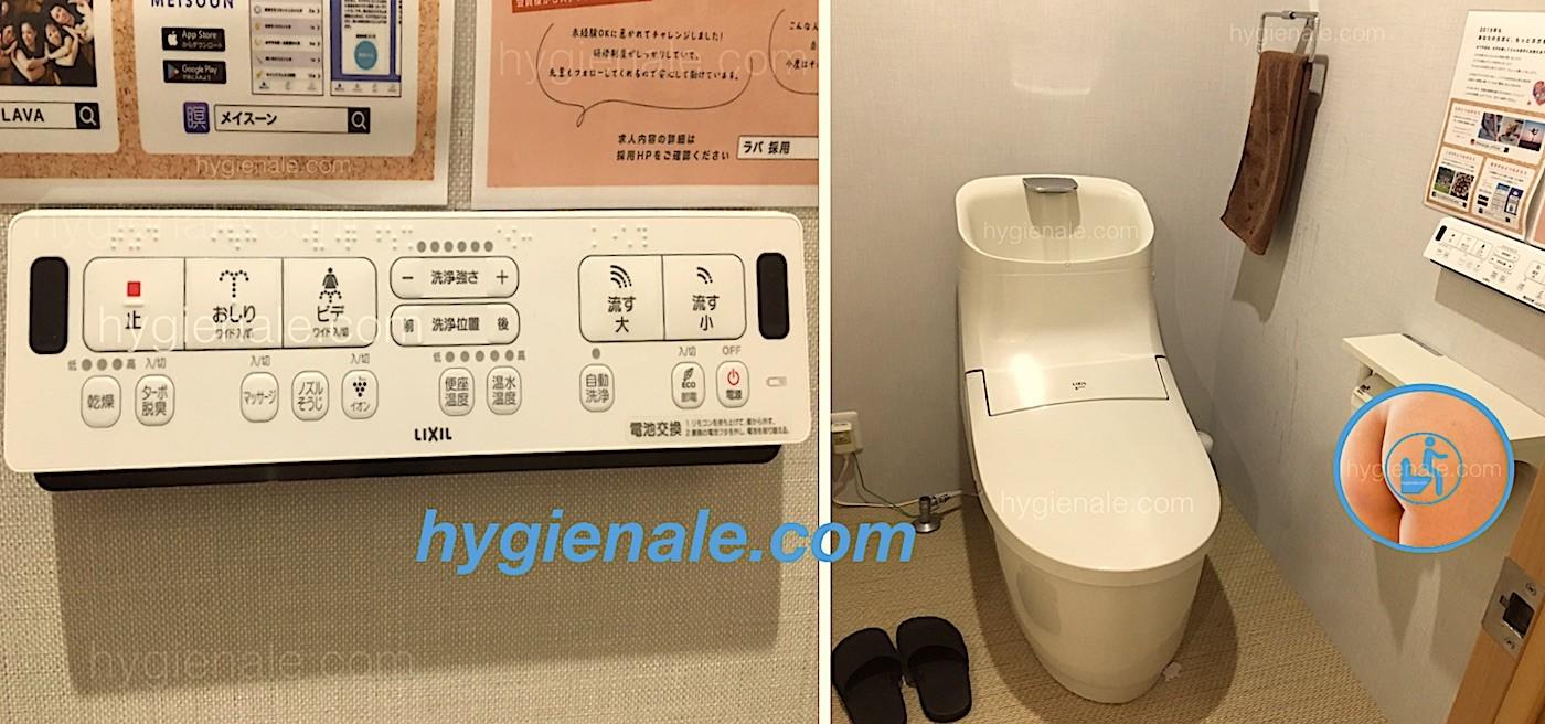 La toilette lavante japonaise est un wc laveur